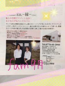 Fam 9月号