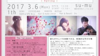 福井女子♡キレイ応援プロジェクト