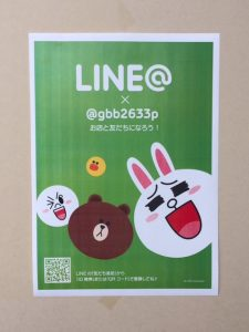 LINE@登場!!